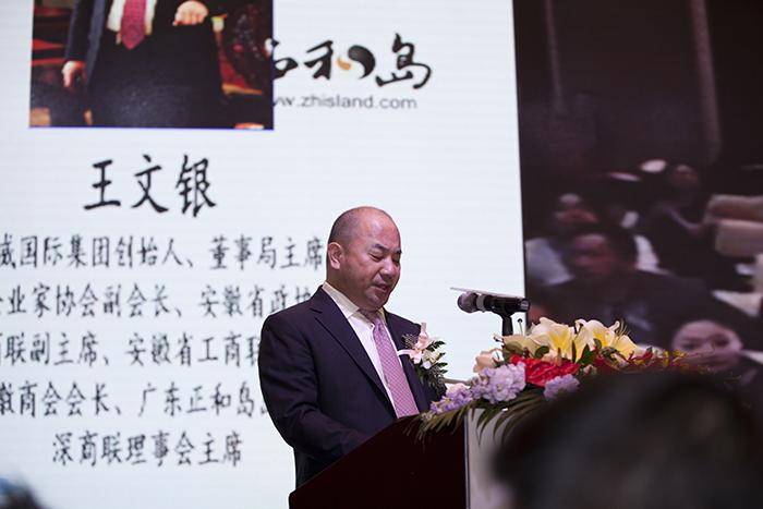 广东省安徽商会会长王文银代表主办方首先致辞